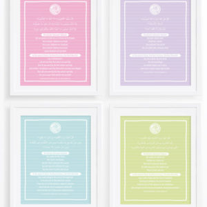 4-Quls-Classic-Set-Pastel-Islamic-Printable-Download