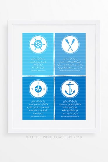 4-Quls-Islamic-Nautical-Arabic-Islamic-Printable-Download