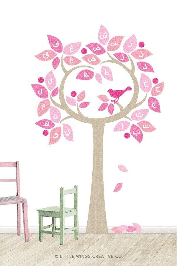 Arabic Alphabet Tree Wall Decal Sticker