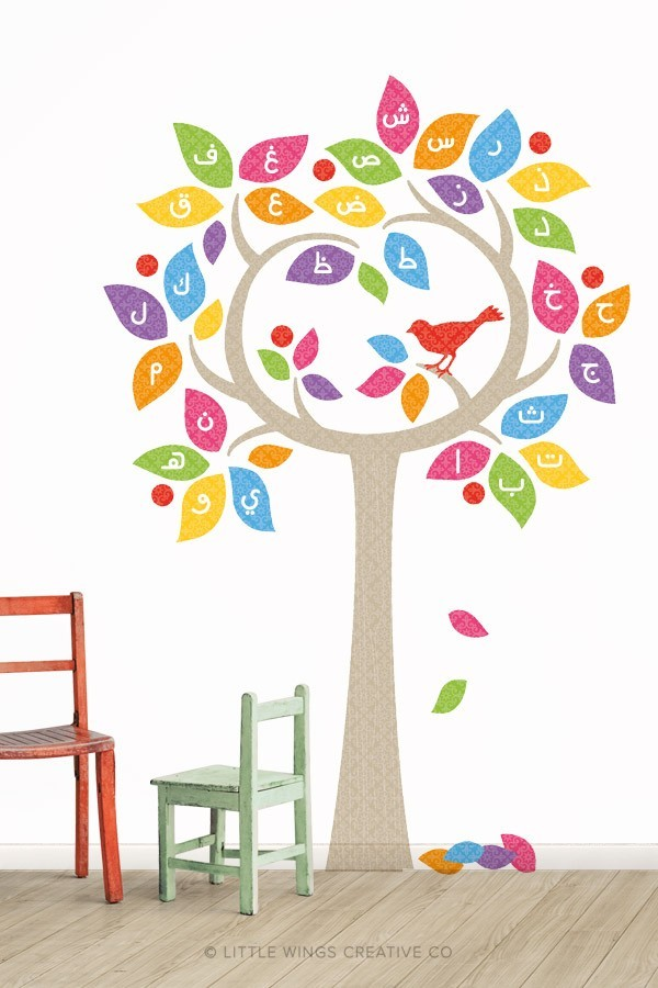 Arabic Alphabet Tree Wall Decal Sticker Part 95