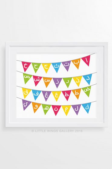 Arabic-Alphabet-Bunting-Printable-Download