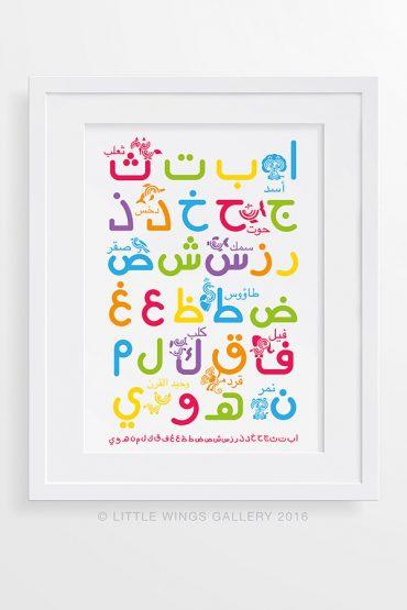 Arabic-Alphabet-Rainbow-Islamic-Art-Print