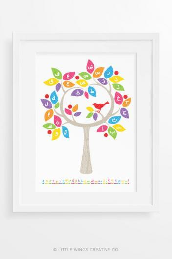 Rainbow Arabic Alphabet Tree Art Print 2