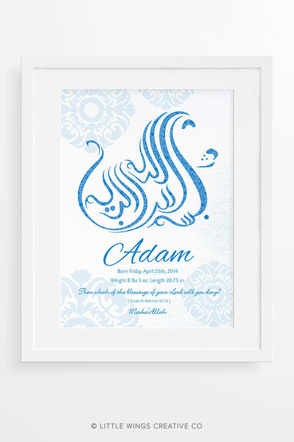 Bismillah Lion Islamic Nursery Wall Art Little Wings