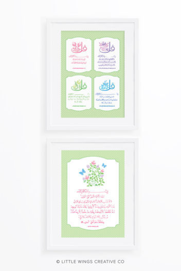 Botanical 4 Quls Kursi Islamic Art Print Set in Green