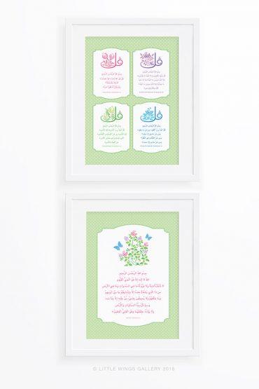 Botanical-Quls-Set-Green-Arabic-Islamic-Art-Print
