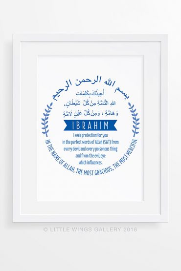 Protection-Dua-Wreath-Boy-Islamic-Printable-Download