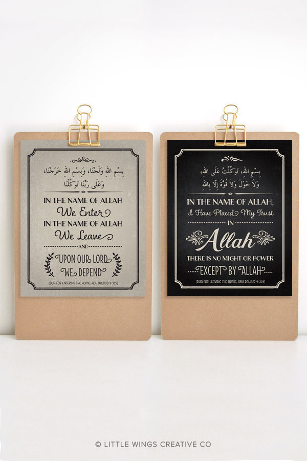 House Duas Islamic Printable Wall Art 1