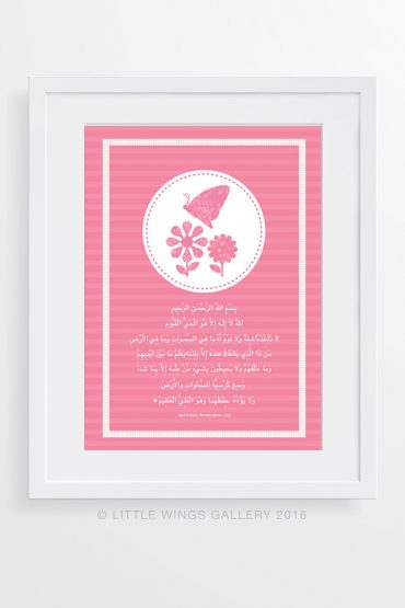 Butterfly-Kursi-Islamic-Printable-Download