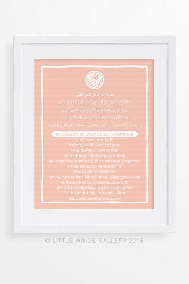 Kursi-Classic-Islamic-Printable-Download