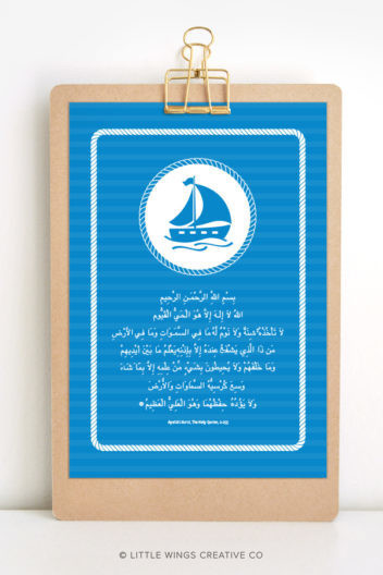 Kursi-Nautical-Arabic-Download-1