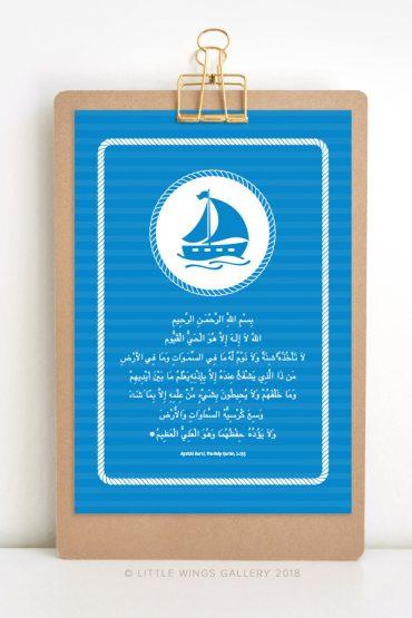 Kursi-Nautical-Arabic-Download
