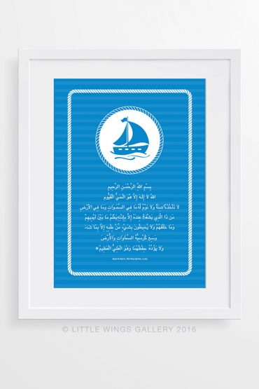 Kursi-Nautical-Arabic-Islamic-Printable-Download