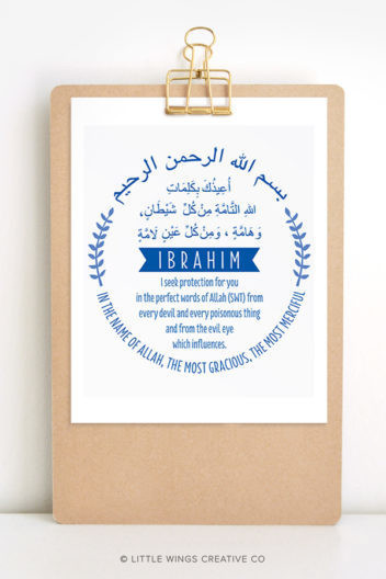 Protection Dua for Boys, Name Wreath Islamic Printable