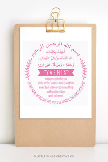 Protection Dua for Girls, Name Wreath Islamic Printable 1