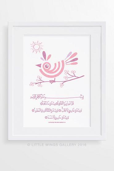 Baby boy birth record islamic nursery print little