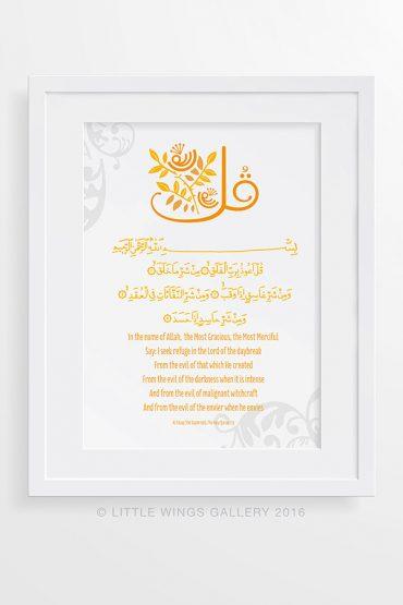 Surah-Falaq-Botanical-Islamic-Art-Print