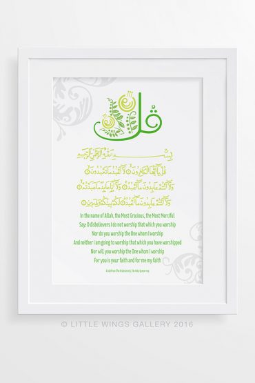 Surah-Kafirun-Botanical-Islamic-Art-Print