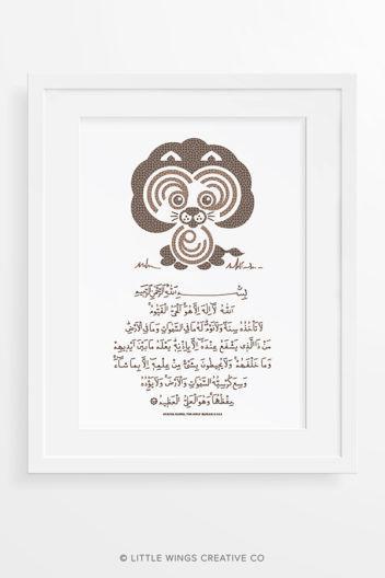Surah-Kursi-Arabic