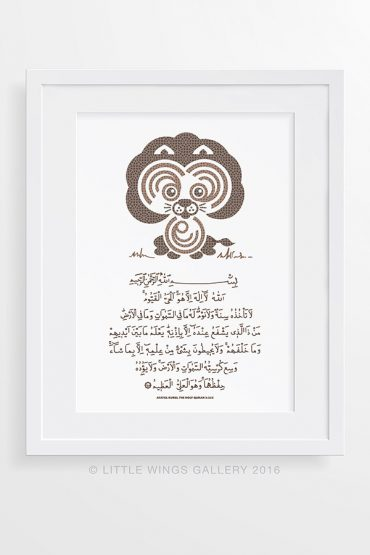 Surah-Kursi-Arabic-Calligraphy-Art-Print