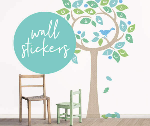Islamic Wall Art, Art Prints For Kids & Wall Stickers, Customised